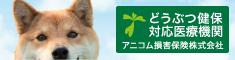 窓口精算可能動物医療保険