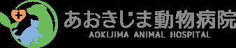 あおきじま動物病院| 長野市